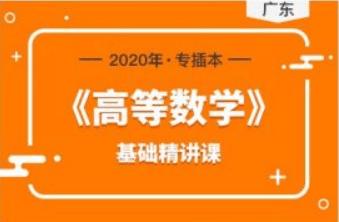 库课网|2020年广东专插本高等数学基础精讲课(价值399元)百度云下载