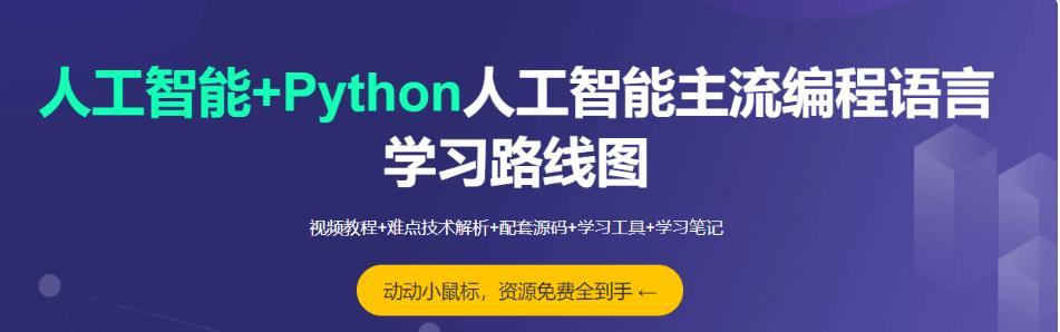 黑马Python5.0教程实战人工智能就业班课程(视频+资料+源码