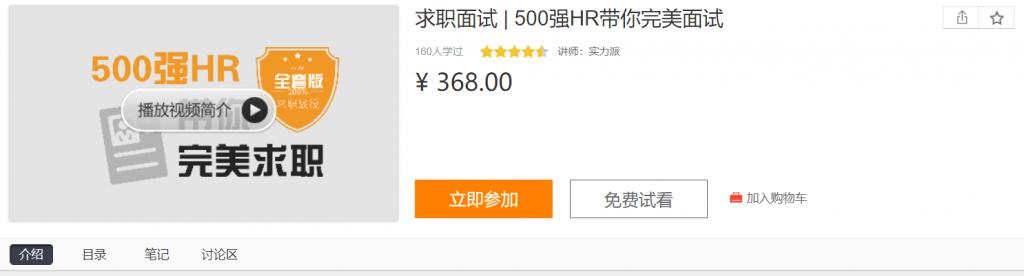 网易云课堂:求职面试 | 500强HR带你完美面试价值368元-百度云下载