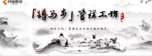 蹲马步俞头管理工坊第三期·解码业务增长的实战秘籍价值9999元-百度云下载