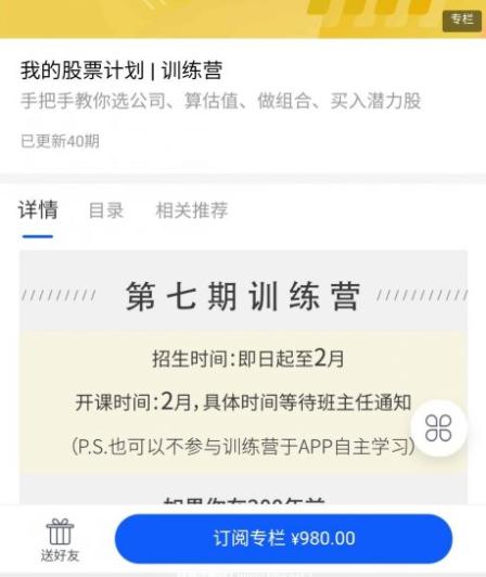 890新商学吴晓波:我的股票计划·训练营价值980元-百度云下载