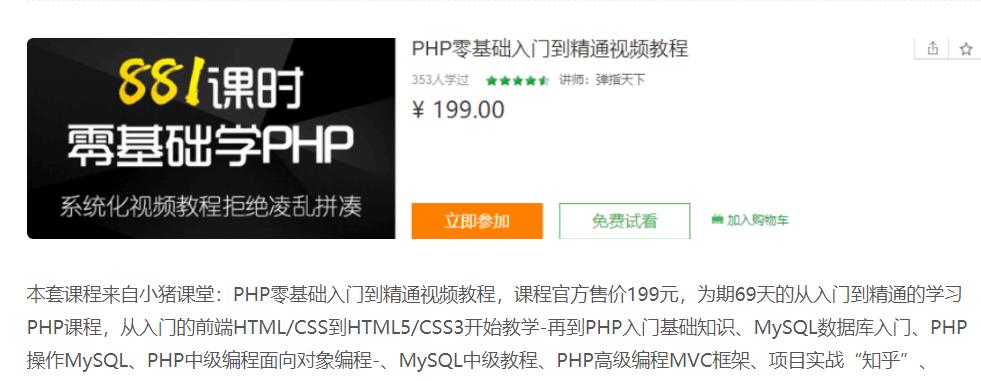 PHP从零基础入门到精通视频培训教程 百度云高清下载