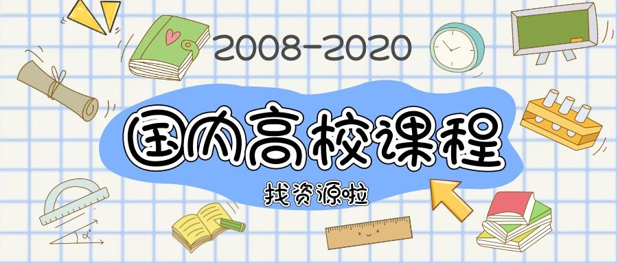 2008-2020年国内高校分类课程