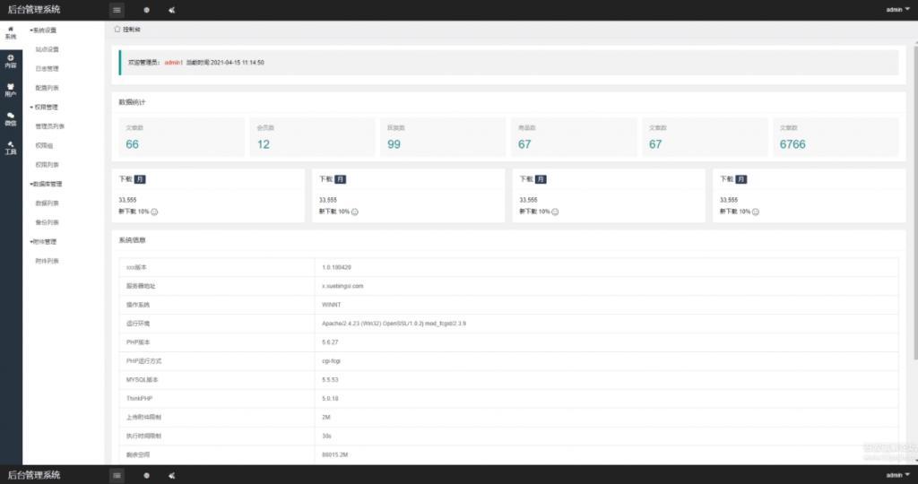 Thinkphp6开发的开源多微信后台管理系统