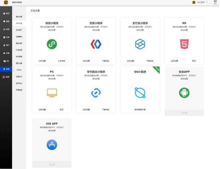 万能门店小程序V4.0.10全开源独立版+微信前端