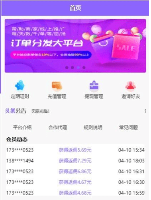 2020最新淘宝京东v8自动抢单系统源码服务器运营打包版