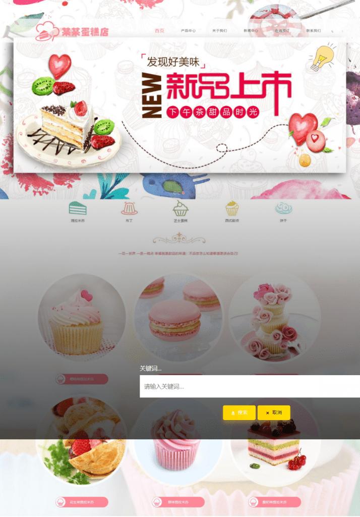蛋糕连锁店网站管理系统(PC+手机端) v1.4.6
