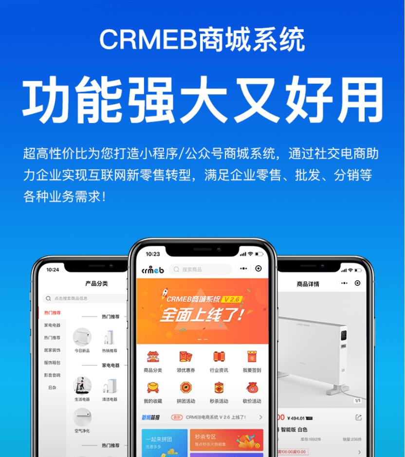 [CRMEB商城系统]crmeb商城系统打通版V3.2.7开源带数据