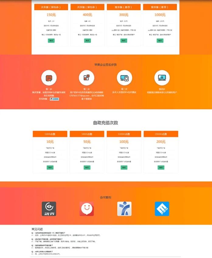 app应用分发系统,某宝上价值5K的APP应用分享网站源码分享