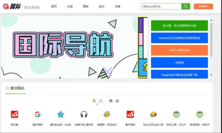 Guoji网址导航