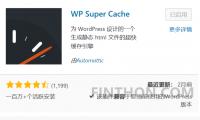 使用WP Super Cache插件WordPress优化网站速度