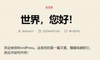 怎么零基础搭建网站博客(宝塔面板+wordpress)?