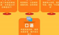新东方大学英语四级全程班【2020年6月】视频+讲义-百度云下载