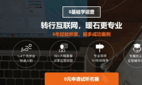 暖石网(暖石100)零基础入职互联网运营(2018年官网最新版)百度云下载