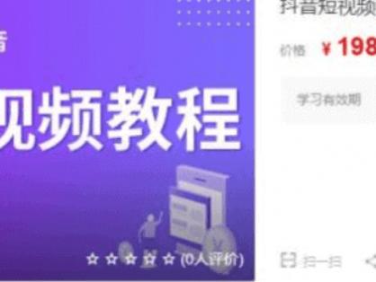 火焱社电商学院(青云老师):抖音短视频教程VIP课(百度云下载)