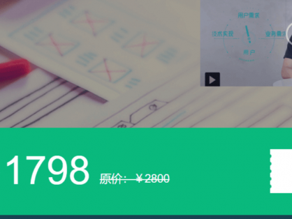 网易微专业交互设计师_零基础4个月掌握交互设计核心技能_百度云下载