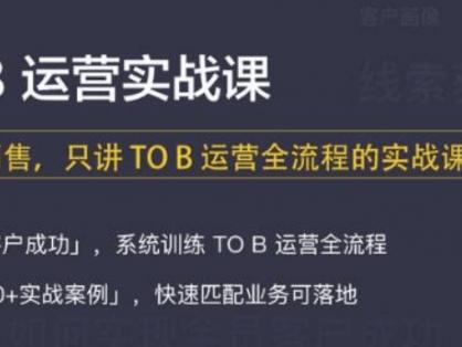 三节课To B运营实战课_视频+课件(百度云下载)