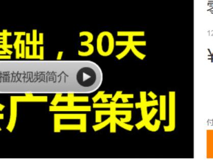 网易云课堂|零基础30天学会广告策划(价值599元)百度云下载