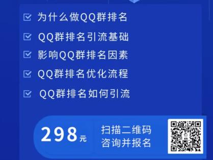 QQ群排名|引流特训营价值298元-百度云下载