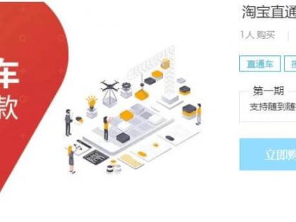 牛气学堂|淘宝直通车·打造单品爆款(完结)价值398元-百度云下载
