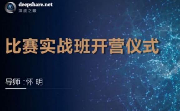 2020深度之眼全球AI比赛实战训练营价值596元百度云下载