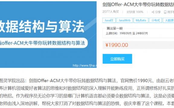 图灵学院:剑指Offer-ACM大牛带你玩转数据结构与算法(百度云下载)