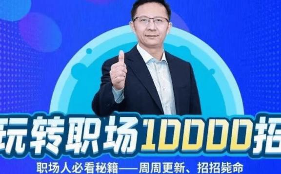玩转职场10000招课程·职场人必看秘籍价值498元-百度云下载