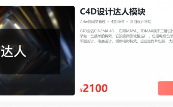 C4D设计达人模块(视频+素材)价值2100元-百度云下载
