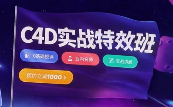 巧匠课堂C4D视觉特效班樱桃老师2019年3月版第16期VIP培训视频百度云下载