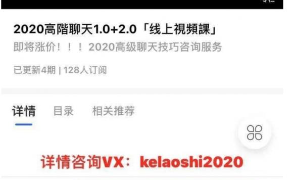 搭讪大师柯李思chris:2020高阶聊天1.0+2.0价值1698元-百度云下载