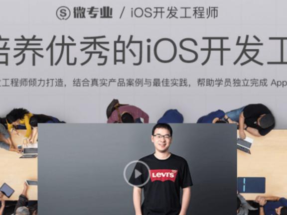 网易云微专业iOS开发工程师培训课程【视频+课件】百度云下载
