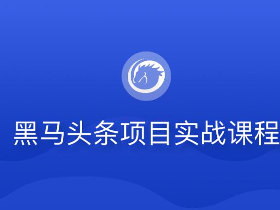博学谷黑马头条项目实战课程(完结)