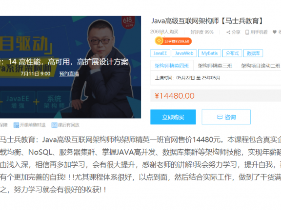 ava高级互联网架构师javaEE+javaEE增强+系统构架师【马士兵教育】