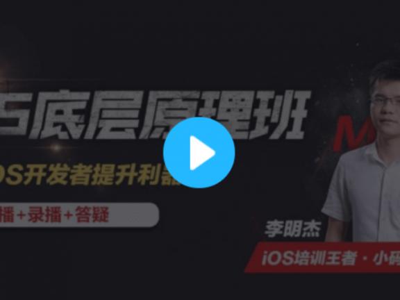 小码哥教育:iOS底层原理班(视频+课件)价值4480元百度云下载