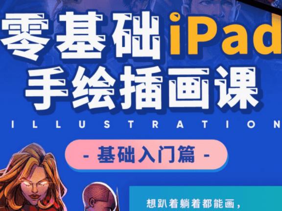 零基础iPad手绘插画课(基础篇)价值129元-百度云下载