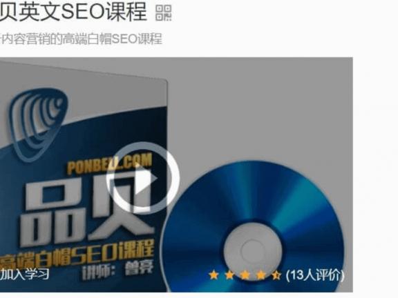 SEO牛人曾亮品贝英文seo教程价值8000元
