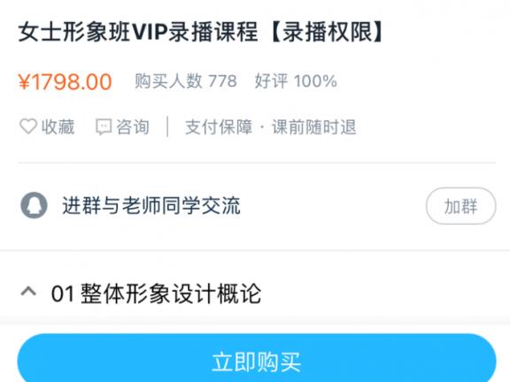OS女士象形班VIP录课播程价值1798元-百度云高清下载