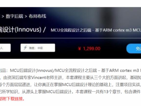 MCU后端设计(Innovus)价值1299元(视频+课件)百度云下载