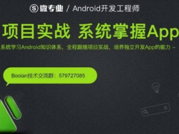 网易云微专业:Android开发工程师(视频+源码资料)百度云下载
