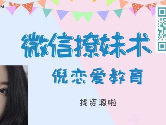 倪恋爱教育《微信撩妹术》百度云高清下载