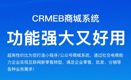 CRMEB新零售移动电商系统V3.2最新打通开源版带数据