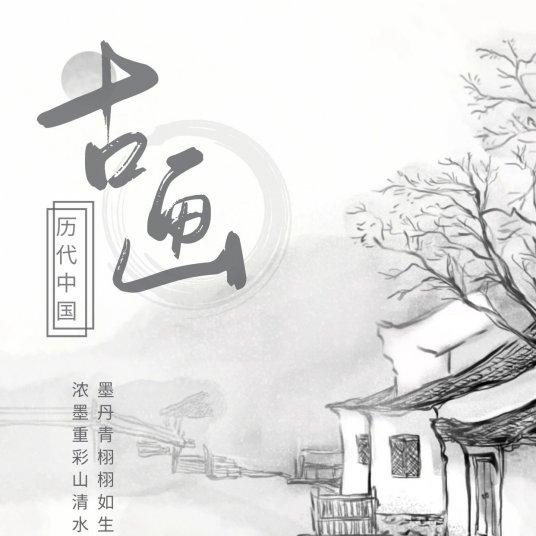 历代中国古画书法原画合集