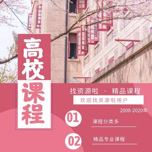 2008-2020年国内高校分类课程13T【全套399元】
